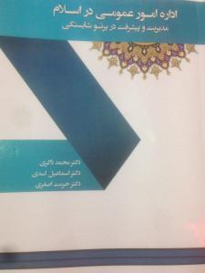 اداره امور عمومی در اسلام محمد ذاکری آذرین مهر
