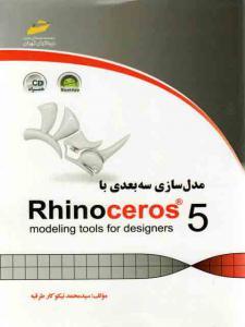 مدل سازی سه بعدی با Rhio ceros 5 طرقبه