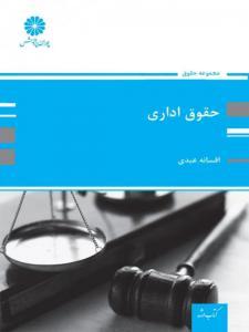حقوق اداری افسانه عبدی پوران پژوهش