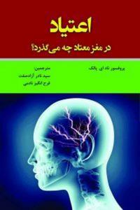 اعتیاد در مغز معتاد چه میگذرد ترجمه سید نادر آزادصفت