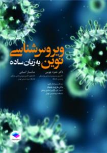 ویروس شناسی نوین به زبان ساده جامعه نگر