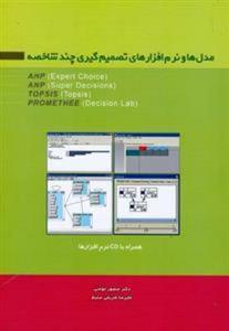 مدل ها و نرم افزارهای تصمیم گیری چند شاخصه نویسنده منصور مومنی