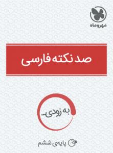 100 نکته فارسی لقمه مهروماه