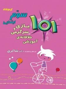 101 بازی و سرگرمی خلاقانه آموزشی سوم دبستان شاکری