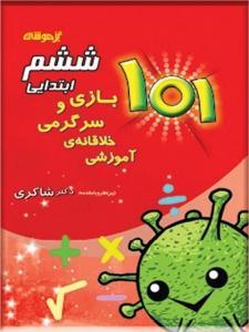 101 بازی و سرگرمی خلاقانه آموزشی ششم دبستان شاکری