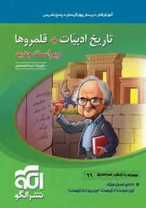 تاریخ ادبیات + قلمروها نشر الگو