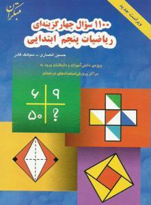 1100 سوال ریاضی پنجم دبستان مبتکران