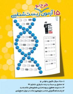 15 آزمون طرح نو زیست شناسی قلم چی