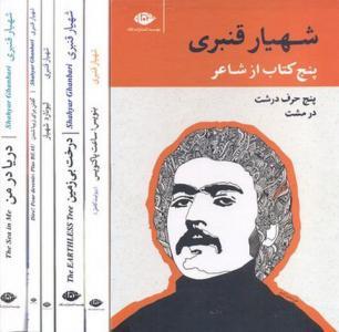 پنج کتاب از شاعر شهیار قنبری نشر نگاه