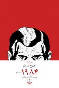 1984 نویسنده جورج اورول ترجمه کاوه میرعباسی