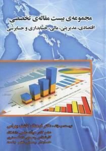 مجموعه ی بیست مقاله ی تخصصی اقتصادی  مدیریتی مالی حسابداری و حسابرسی فرهنگ کاشف بهرامی