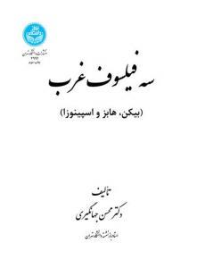 سه فیلسوف غرب نویسنده محسن جهانگیری