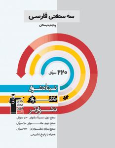 سه سطحی فارسی پنجم دبستان قلم چی