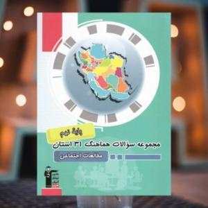 مجموعه سوالات هماهنگ 31 استان مطالعات اجتماعی نهم قلم چی