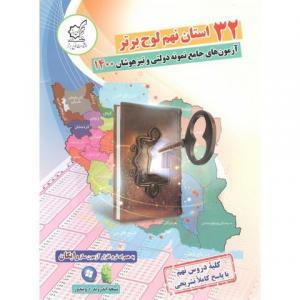 32 استان نهم لوح برتر