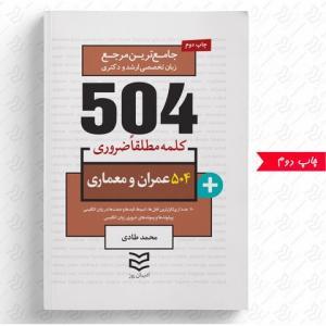504 واژه ضروری عمران و معماری نویسنده محمد طادی
