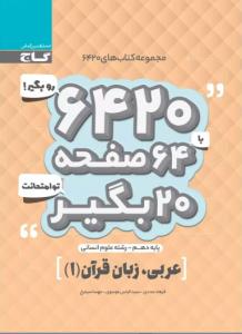 کتاب 6420 عربی دهم انسانی گاج