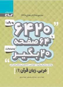 کتاب 6420 عربی دهم گاج