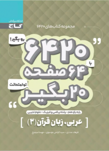 کتاب 6420 عربی یازدهم گاج