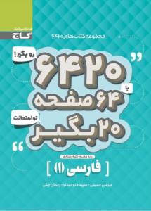 کتاب 6420 فارسی دهم گاج