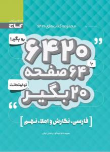 کتاب 6420 فارسی نگارش و املا نهم گاج