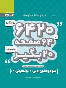 کتاب 6420 علوم و فنون ادبی و نگارش یازدهم گاج