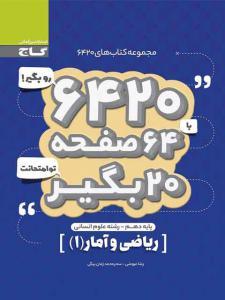 کتاب 6420 ریاضی و آمار دهم گاج