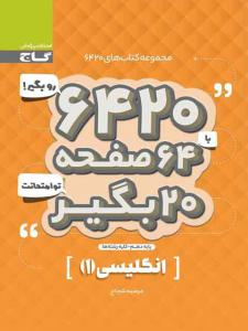 کتاب 6420 زبان انگلیسی دهم گاج