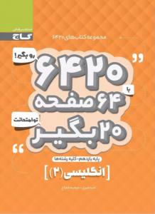 کتاب 6420 زبان یازدهم گاج