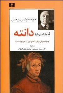 نه مقاله درباره دانته نویسنده خورخه لوييس بورخس مترجم کاوه سید حسینی و محمدرضا رادنژاد