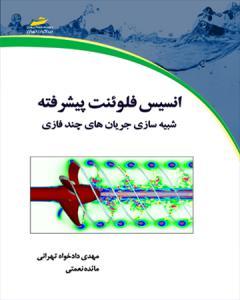 انسیس فلوئنت پیشرفته مهدی دادخواه انتشارات دیباگران