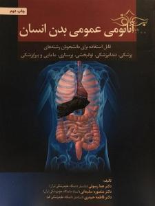آناتومی عمومی بدن انسان هما رسولی نشر رویان پژوه