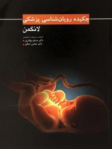 چکیده رویان شناسی پزشکی لانگمن عباس شکور انتشارات ابن سینا