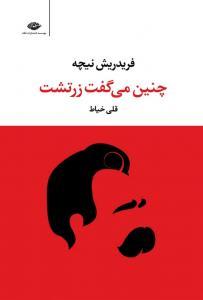 چنین می گفت زرتشت نویسنده فریدریش نیچه ترجمه قلی خیاط
