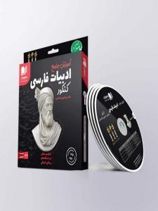 دی وی دی آموزش جامع ادبیات فارسی کنکور رهپویان دانش و اندیشه