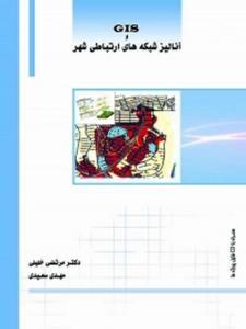 GIS و آنالیز شبکه های ارتباطی شهر نویسنده مرتضی خلیلی و مهدی سعیدی