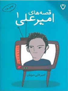 قصه های امیر علی 1 نویسنده امیر علی نبویان