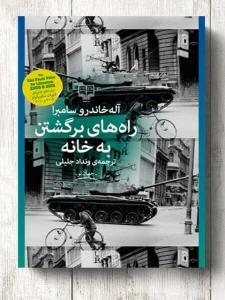 راه های برگشتن به خانه نویسنده آله خاندرو سامبرا ترجمه ونداد جلیلی