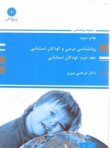 روانشناسی مرضی و کودکان استثنایی جلد دوم دکتر مرتضی پیری
