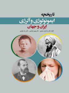 تاریخچه ایمونولوژی و آلرژی ایران و جهان رضا فرید حسینی