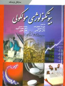 بیوتکنولوژی مولکولی بهرام کاظمی دمنه انتشارات ابن سینا