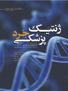 ژنتیک پزشکی جرد ترجمه محمد حسین مدرسی نشر ابن سینا