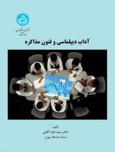 آداب دیپلماسی و فنون مذاکره نویسنده سید داود آقایی