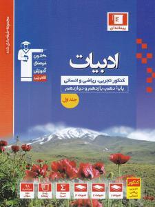 ادبیات فارسی جامع کنکور آبی قلم چی جلد اول
