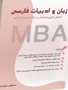 زبان و ادبیات فارسی MBA علیزاده نگاه دانش