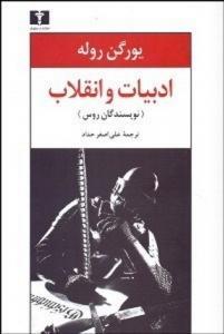 ادبيات و انقلاب (نويسندگان روس) نویسنده یورگن روله مترجم علی اصغر حداد