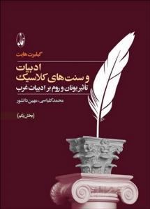 ادبیات و سنت های کلاسیک بخش یکم نویسنده گیلبرت هایت مترجم محمد کلباسی و مهین دانشور