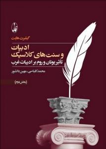 ادبیات و سنت های کلاسیک بخش دوم نویسنده گیلبرت هایت مترجم محمد کلباسی و مهین دانشور