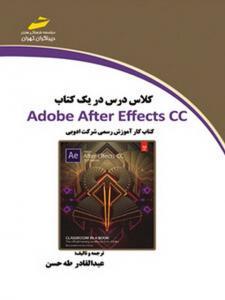 کلاس درس در یک کتاب Adobe After Effects CC نویسنده عبدالقادر طه حسن