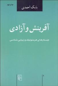 آفرينش و آزادي نویسنده بابک احمدی
